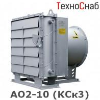 АО2-10 (КСк3)