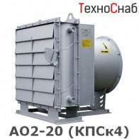АО2-20 (КПСк4)